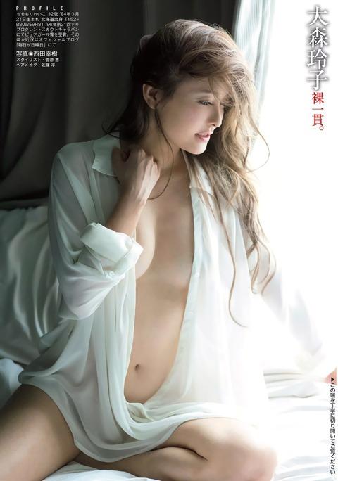 大森玲子裸一貫