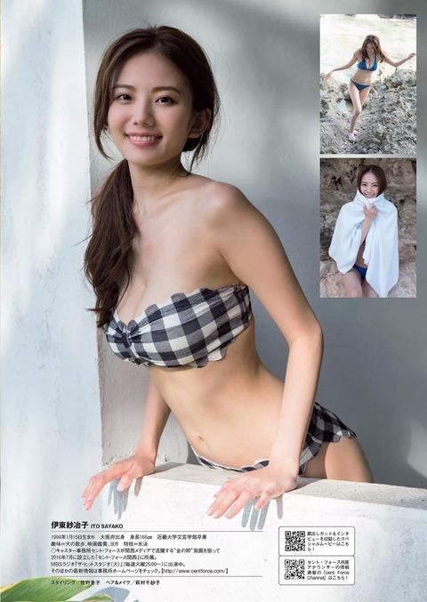 伊東紗冶子キャスター界ナンバーワンボディ